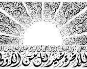 Arabic Calligraphy Print - Ad-Duha Surah 93