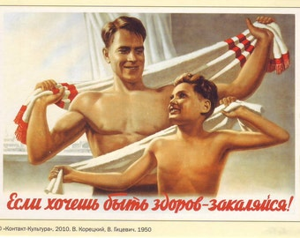 USSR Postcard. If you want to be healthy, get hardener. PROPAGANDA collectible 1950s. Communism