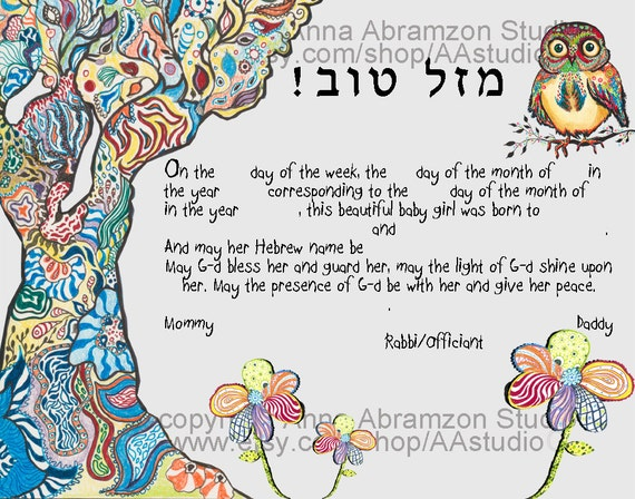 Jewish Baby Naming Certificate Jewish baby gift Tree of – Naming Certificates Free Templates