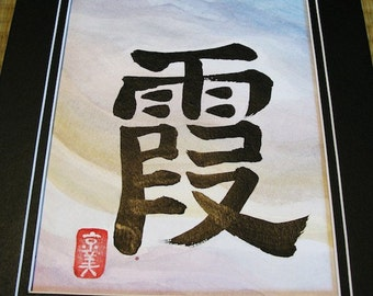Haze - Japanese Calligraphy Kanji Art