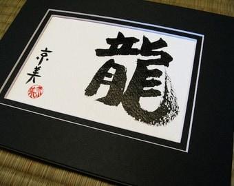 Dragon - Japanese Calligraphy Kanji Art