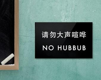 Funny Sign. Chinglish Humor. No Hubbub