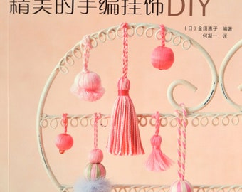 Lovely & Small Makidama Tassel by Keiko Kanada Japanese Craft Pattern Book (In Chinese)