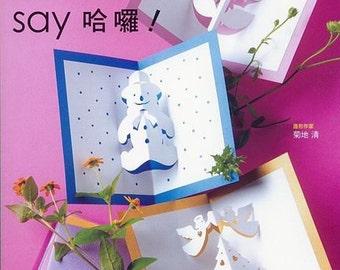 Easy 5 Minutes Pop Up Cards 2 by Kiyoshi Kikuchi - Japanese Craft Book (In Chinese)