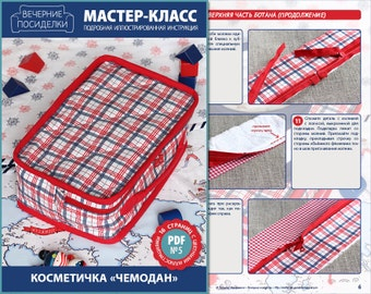 "PDF Sewing Tutorial ""Suitcase Cosmetic Bag"" (in Russian)"