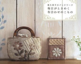 Kumiko Minami's Patchwork Goods - Japanese Craft Book