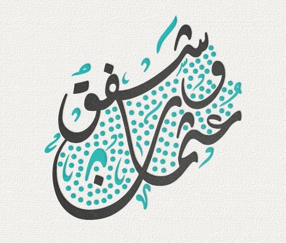 Custom arabic calligraphy of your name diwani two names