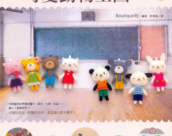 Artistic Felt Animal - Japanese craft book (in Chinese)
