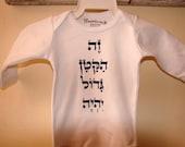Hebrew Baby Brit Millah Gift