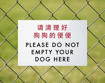 Funny Chinglish Sign Fail. Do Not Empty your Dog Here
