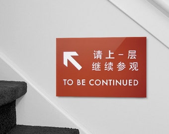 Funny Stairway Sign. Chinglish Wall Decor. To be Continued