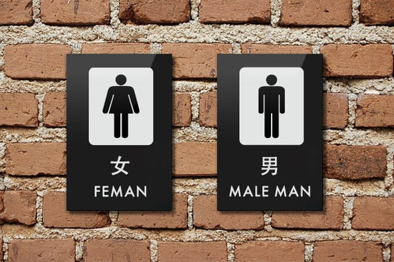Bathroom Signs Ireland cheeky restroom signs. chinese bathroom plaques. feman / male