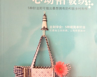 5 Smocking techniques to make 50 projects Sewing Craft Book  (In Chinese)