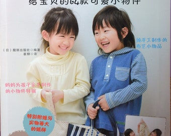 64 Zakka Goods for School Boys & Grils  Japanese Sewing Craft Book (In Chinese)