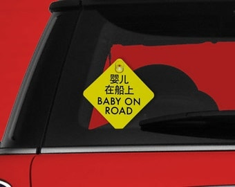Fun Baby Car Sign. Chinglish Humor for Babies.  Baby on Road