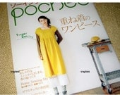Japanese Craft Pattern Book Sewing Pochee out of print