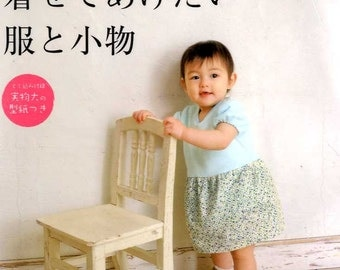 Out of Print / Baby's Clothes and Goods 2011 - Japanese Craft Book