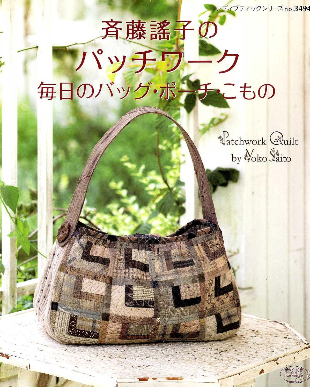 Patchwork quilt by yoko saito japanese craft book for Patchwork quilt book