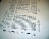 Talmud Page Ketubah - calligraphy by hand