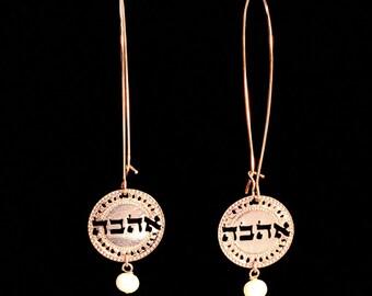 Hebrew Ahava jewelry, Rose Gold earrings, Pearl jewelry, Love, Long earrings, Israel jewelry, Spiritual jewelry, Inspiration