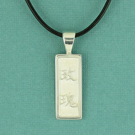 Personalized Chinese Symbol Pendant in Sterling Silver - Over 250 Symbols to Choose From