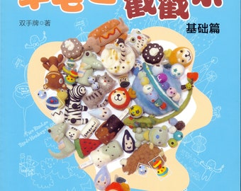 Two Hands Felt Wool Dolls craft book (in Simplified Chinese)