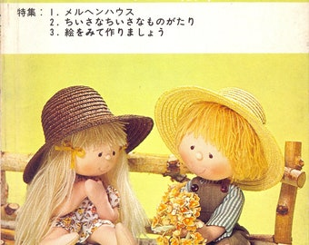 Out-of-print Master Collection Kyoko Yoneyama 13 - Doll and More from Other Masters - Japanese craft book
