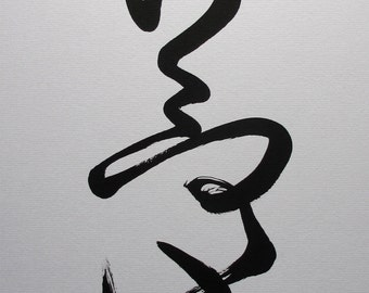 Dream (Cursive)   9.5x10.5 in./24x27 cm.   Japanese Calligraphy