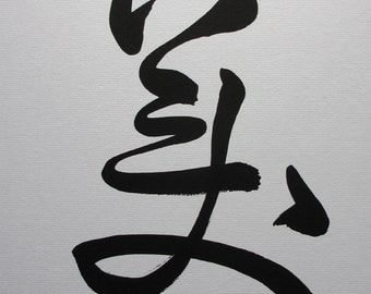 Beauty   9.5x10.5 in./24x27 cm.   Japanese Calligraphy