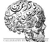 The Skull of my Father - Arabic Calligraphy Poem Print NQ030