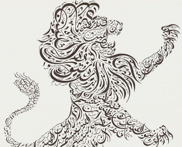 Mutanabbi 39 S Lion Arabic Calligraphy Print By Everittebarbee