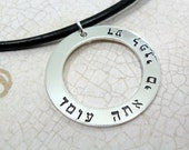 Hebrew Necklace | Hebrew Family Necklace | Custom Hebrew Necklace | Hebrew Name Necklace | Hebrew Men | Hebrew Dad | Gift for Dad