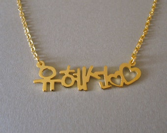 Personalized Gold Korean Name Necklace with Design B