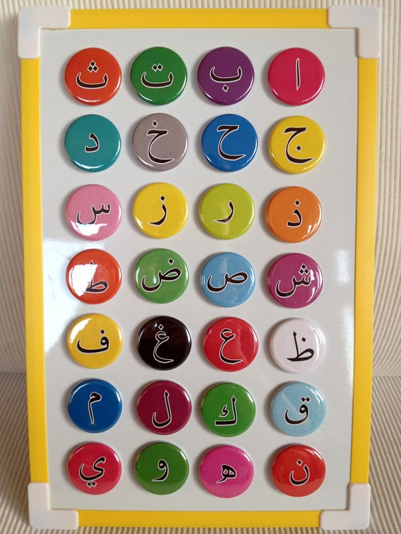 Arabic alphabet magnets with magnetic whiteboard by sweetpeachild - What you can do with magnets ...