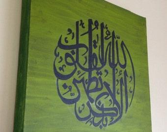 ISLAMIC ART: 'Circle of Remembrance' Canvas
