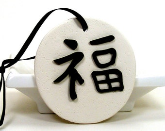 "Kanji Calligraphy ""Good Luck, Good Fortune"" Wall Hanging / Drawer Pull, Ornament, Wall Art, Home Decor"