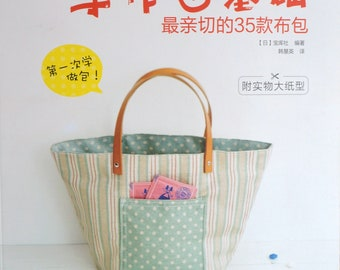 My Daily Basic Bags - Japanese Sewing Pattern Book  (In Chinese)