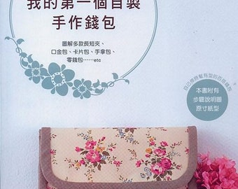 My First Handmade Wallet By Yukari- Japanese Sewing Craft Book (In Chinese)