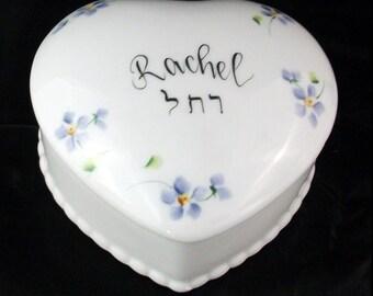 Personalized Judaica Heart Box