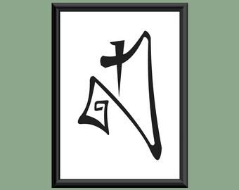 Typography DIGITAL PRINT Monogram Initial Wall Art Farewell Eternity Letter D 5x7