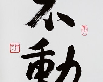 Unshakable - Original Chinese Calligraphy - For the Goodness of the World - Wall Art - Zen Art