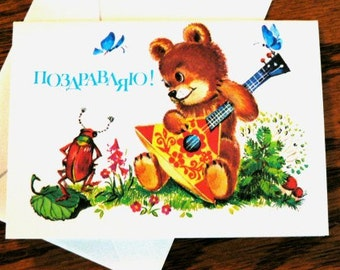 vintage cards ... Russian looking TEDDY blank CARD w envelope ...