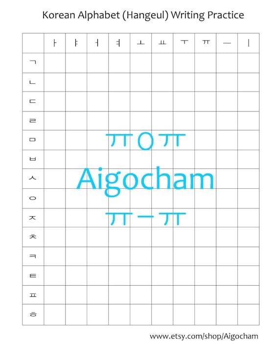 Korean Alphabet Writing Practice Worksheet 1 by Aigocham on Etsy