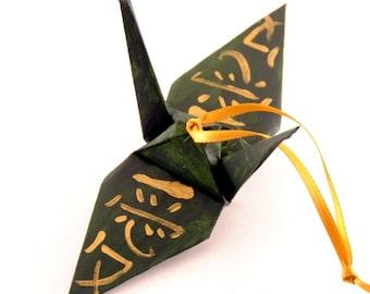 Love Kanji Gold on Pine Green Origami Crane Ornament -- Handpainted