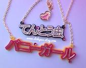 Custom Japanese word necklace