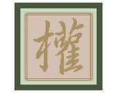 Power  -- Chinese Symbol/Kanji Cross-Stitch Pattern -- PDF