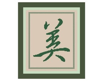 items similar to fighting spirit chinese symbolkanji