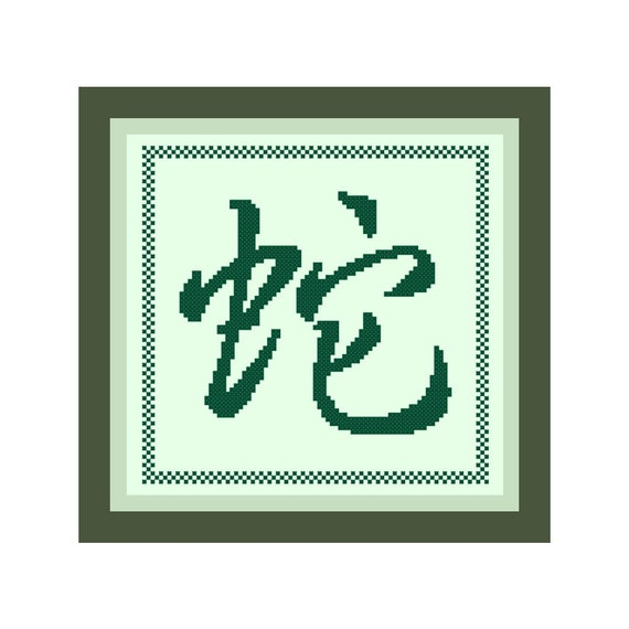snake chinese zodiac symbol chinese symbolkanji