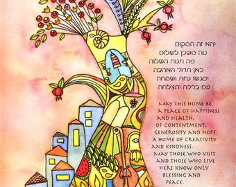 RESERVED FOR ANAT - To Life home blessing - spiritual watercolor print and verse for weddings, housewarmings and holidays