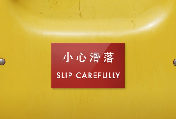 Funny Sign. Chinglish Humor. Slip Carefully